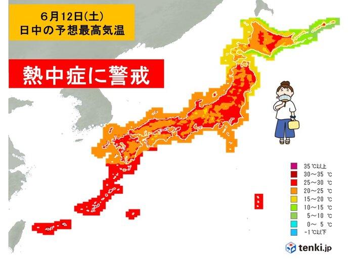 あす12日(土) 蒸し暑くなる 熱中症に警戒