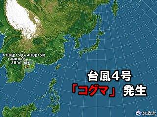 台風4号「コグマ」発生