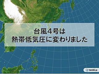 台風4号 熱帯低気圧に変わりました