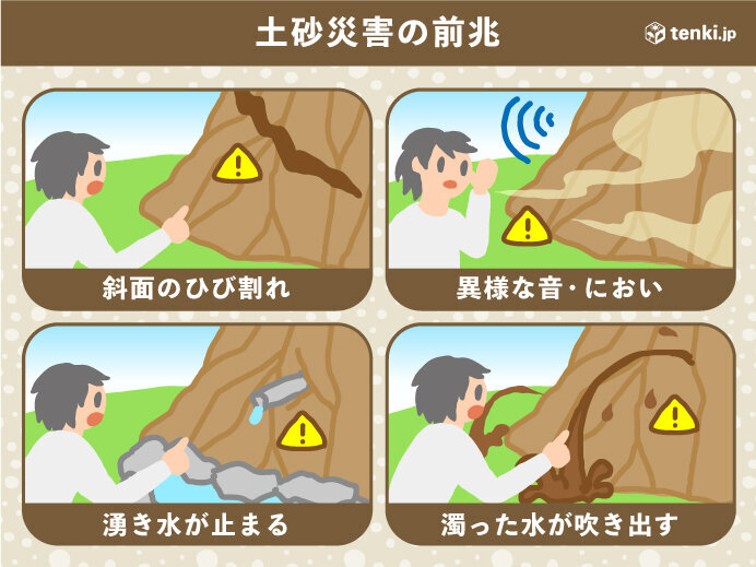 土砂災害に厳重に警戒
