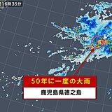 鹿児島県徳之島で 50年に一度の記録的な大雨