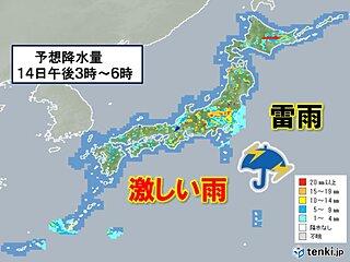 14日(月) 激しい雨で道路が冠水するおそれ 落雷や突風にも注意