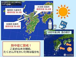 九州北部 35度以上の猛暑日