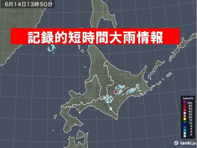 北海道 上士幌町付近・士幌町付近で猛烈な雨 「記録的短時間大雨情報」