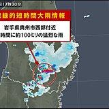 岩手県でまたも「記録的短時間大雨情報」 奥州市西部付近で約100ミリの猛烈な雨