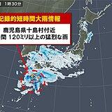 鹿児島県で120ミリ以上「記録的短時間大雨情報」