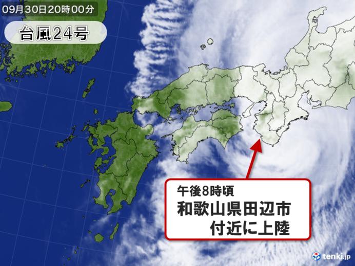 台風24号 和歌山県田辺市付近に上陸