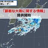 「顕著な大雨に関する情報」の提供が始まる 「線状降水帯」発生時は災害発生のおそれ