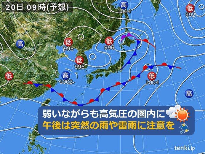 20日(日) 暑さと午後の天気の急変に注意を