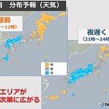 18日 大気の状態不安定解消も 西から天気下り坂 夜は東日本も雨