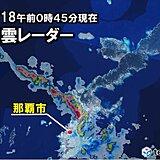 沖縄県で土砂災害の危険度高まる お休み前に今一度お住いの危険度の確認を!