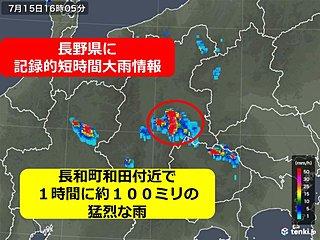長野県で約100ミリ 記録的短時間大雨
