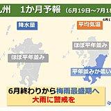 九州 今後の雨の見通し 梅雨後半の傾向は?