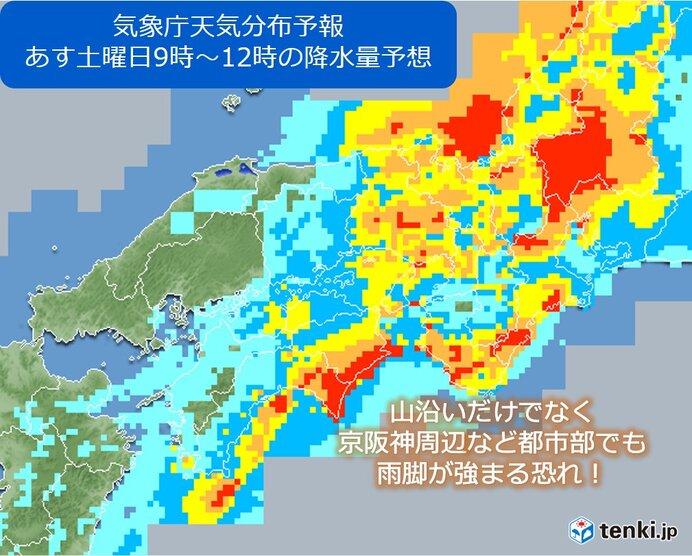 あす土曜日 昼すぎまで雨 雷を伴って激しく降る所も!