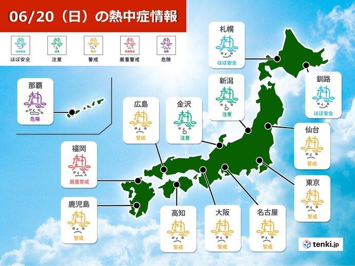 あす20日(日) 九州~関東は30℃予想も 急な暑さに注意 関東付近は蒸し暑く
