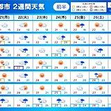 天気急変の日も 沖縄の梅雨明けは遅れる可能性 ストロベリームーンは? 2週間天気