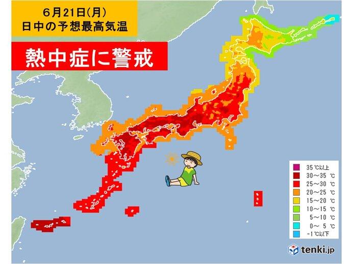 夏至のあす21日(月) 気温上昇 厳しい暑さ