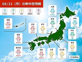 あす21日(月) 九州~東北南部は真夏日の所が多い 猛暑日の所も 熱中症に警戒
