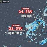 沖縄で激しい雨を観測 沖縄は梅雨明けの平年日だが梅雨前線が停滞