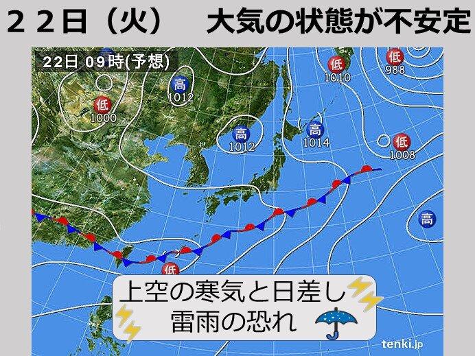 明日(22日)は天気の急な変化に注意