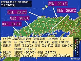 中国地方 今日(21日)は今年の最高気温更新 明日(22日)は大気の状態が不安定