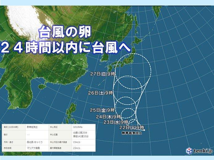 台風の卵 24時間以内に台風へ 週末は本州に接近の恐れ