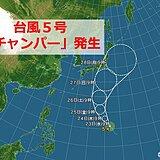 台風5号「チャンパー」発生