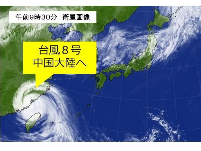 台風8号 勢力維持して中国大陸へ