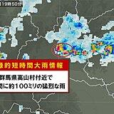 群馬県で高山村で約100ミリ「記録的短時間大雨情報」