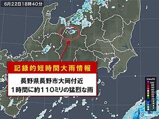 長野県で1時間に約110ミリ 記録的短時間大雨情報