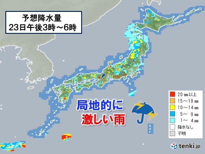 23日(水) 天気急変に注意 局地的に激しい雨 関東や東北は気温ダウン