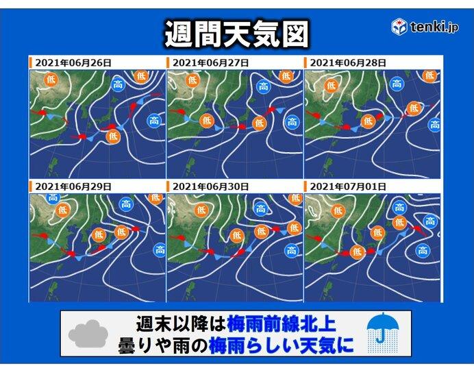 あさって(土)にかけて変わりやすい天気 来週は梅雨空続く