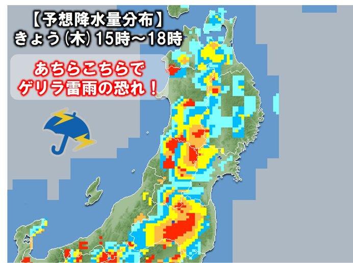 東北 きょう(木)もゲリラ雷雨 台風北上で来週は梅雨前線活動活発に