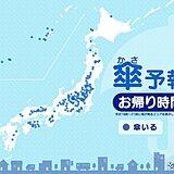 24日 お帰り時間の傘予報 北海道から九州は天気急変に注意