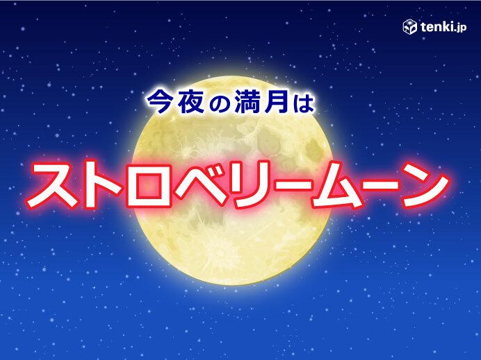 今夜は満月「ストロベリームーン」雲のすき間から観測のチャンス