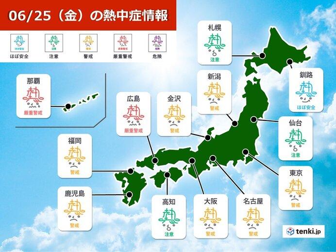 25日 大気の状態が不安定 急な強い雨や雷雨 熱中症対策を