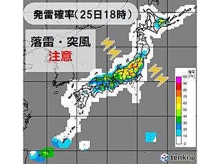 25日も 全国的に大気の状態が不安定 急な雨や雷雨のおそれ いつまで注意?