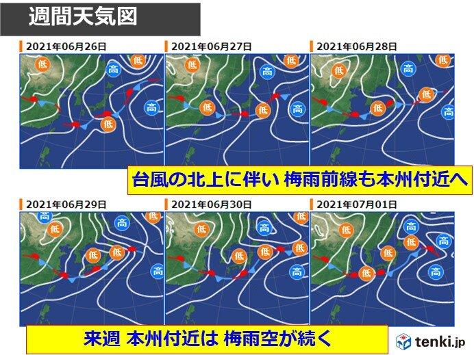 台風の影響で梅雨前線は本州付近へ北上 週末以降は広く雨に