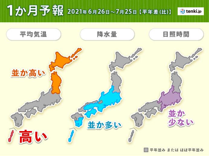 1か月予報 太平洋側中心に降水量多い 沖縄・奄美の梅雨明けは7月か