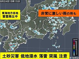 東海地方 局地的に非常に激しい雨 土砂災害・低地浸水など注意