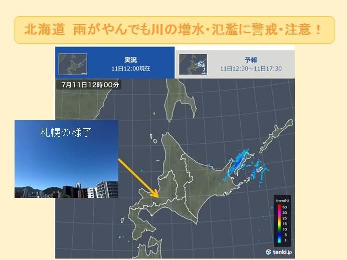 北海道 川の増水続く