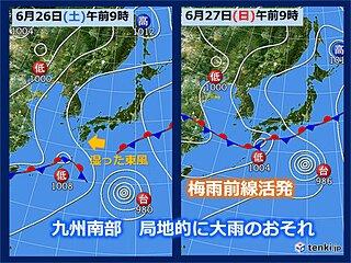 九州 26日~28日 局地的に大雨のおそれ 今後の梅雨の見通しは?