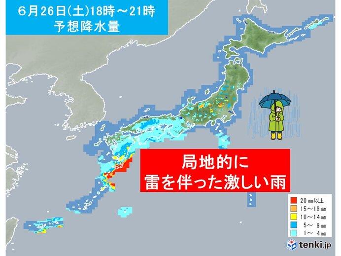 あす26日(土) 梅雨前線は次第に北上