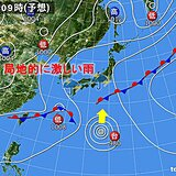 あす26日(土)から28日(月) 梅雨前線が本州付近まで北上 大雨になる恐れも