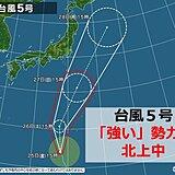 台風5号「強い」勢力に 本州接近の可能性下がるも大雨警戒