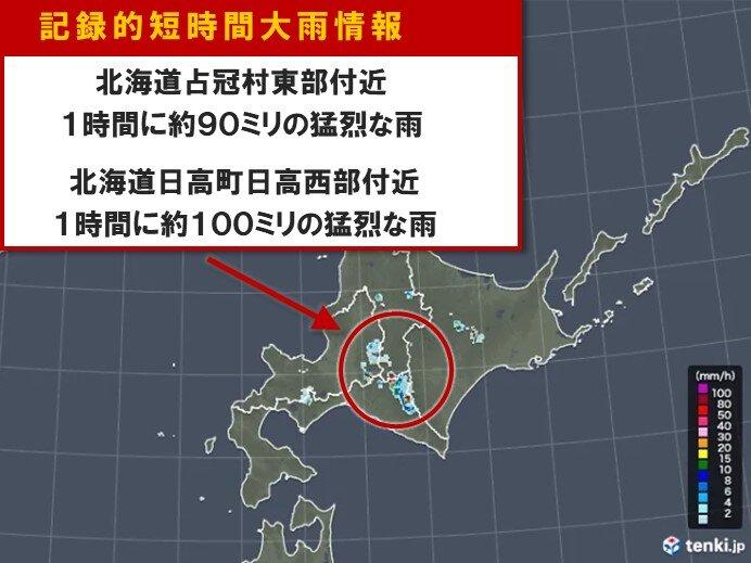 北海道日高町日高西部付近で約100ミリ「記録的短時間大雨情報」
