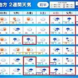 東北2週間天気 30日(水)は晴れ間 週末にかけて気温差大きく まとまった雨2回