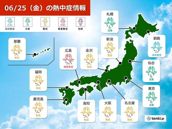 1日 2021年後半のスタート 九州から東北大雨警戒 沖縄で熱中症に厳重警戒_画像