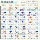 週間天気 あすにかけて九州から東北で大雨警戒 沖縄には強い日ざし