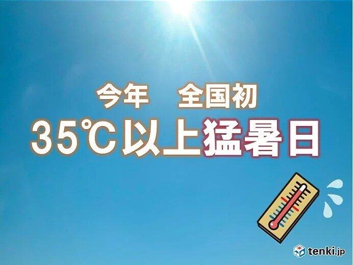 東京都心で今年初の真夏日 全国で今年初の猛暑日